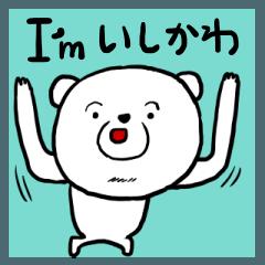 I'm いしかわ
