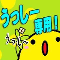 ★うっしー★専用!!