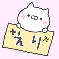 ☆★えり★☆お名前ベーシックパック