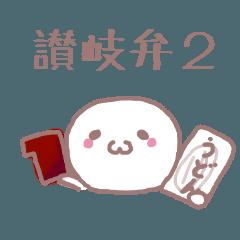 香川・讃岐弁スタンプ2