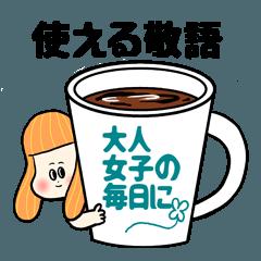 大人女子の毎日に~使える敬語〜