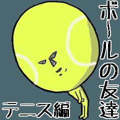 ボールの友達 テニス編