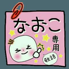 [なおこ]の敬語のスタンプ!