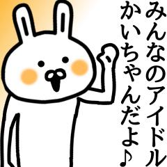 【 かいちゃん 】が使える名前スタンプ