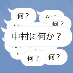 【中村専用】連投で返事するスタンプ