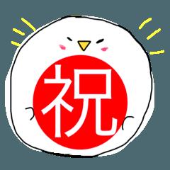 モチ鳥さん(お祝い編)