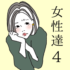 女性達 4