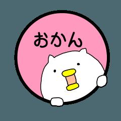 """""""おかん""""専用/名前スタンプ"""