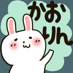 かおりん★専用うさぎ