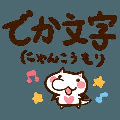 デカ文字にゃんこうもり(日本語版)