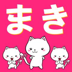 超★まき(マキ)なネコ