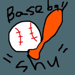 野球少年 しゅー
