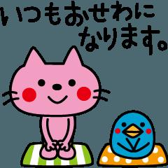 動く!CATS & PEACE 2(敬語編)