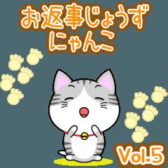 お返事じょうずにゃんこ☆動く!☆ Vol.5