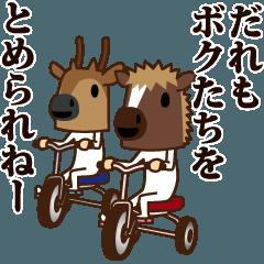 ちび馬と鹿2
