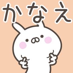 ☆★かなえ★☆お名前ベーシックパック