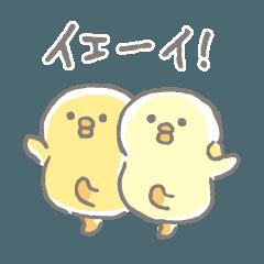 [LINEスタンプ] ぴよこ豆 (1)