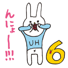 ウサギのウー6【んにょーーー!!!】