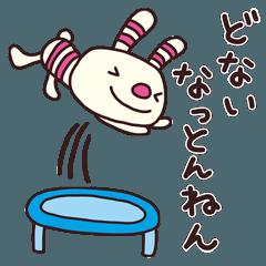 ヨコシマうさぎ5(関西弁3)
