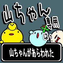 ★山ちゃん★専用!