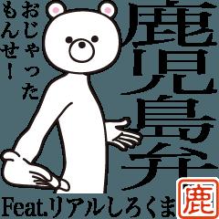 鹿児島弁 feat. リアルしろくま