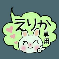 ちょ~便利![えりか]のスタンプ!