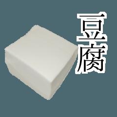 豆腐の写真スタンプ