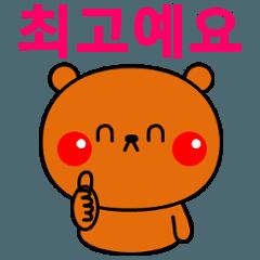 日常的に使えるクマスタンプ(韓国語)