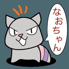 「なおちゃん」に使うスタンプ
