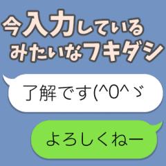 動け!フキダシ1【リアルタイム入力編1】
