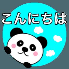 主婦が作ったデカ文字 使えるパンダ2