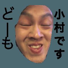 こじの小村コレクション