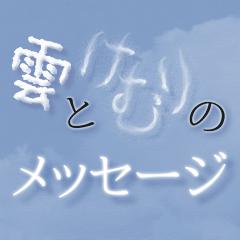 白い雲と煙のメッセージ