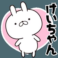 ■けいちゃん専用・名前スタンプ■
