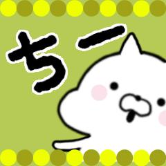 【ちー】さん限定名前スタンプ■■白ネコ