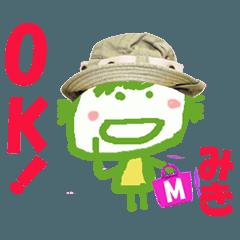 みきちゃんの名前スタンプ②
