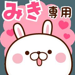 みき専用♥名前スタンプ♥1