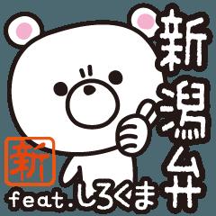 新潟弁 feat. リアルしろくま