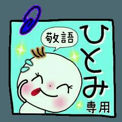 [ひとみ]の敬語のスタンプ!