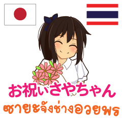 お祝いさやちゃん日本語タイ語