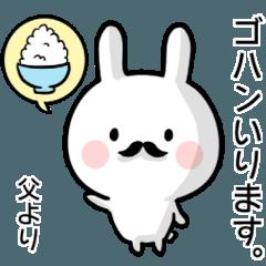 【お父さん】専用名前ウサギ