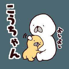 【こうちゃん】に送るスタンプ!!