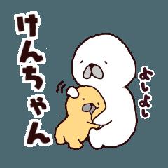 【けんちゃん】に送るスタンプ!!