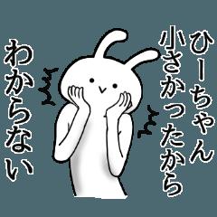 ひーちゃん限定★ シュール名前スタンプ