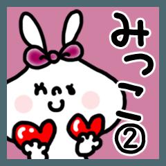【みっこ/みつこ】ちゃん名前スタンプ 2