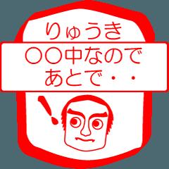 [LINEスタンプ] りゅうきですが! (1)