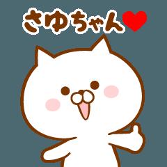 ♥愛しのさゆちゃん♥に送るスタンプ