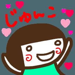 名前スタンプ【じゅんこ】白目な女の子2