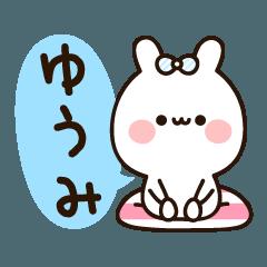 『ゆうみちゃん』の名前スタンプ