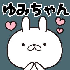 【ゆみちゃん専用】名前スタンプ♡1